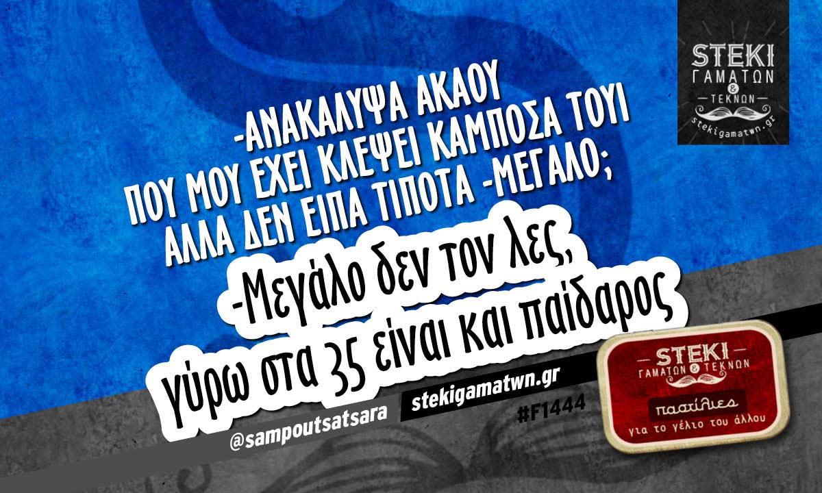 -Ανακάλυψα ακάου @sampoutsatsara