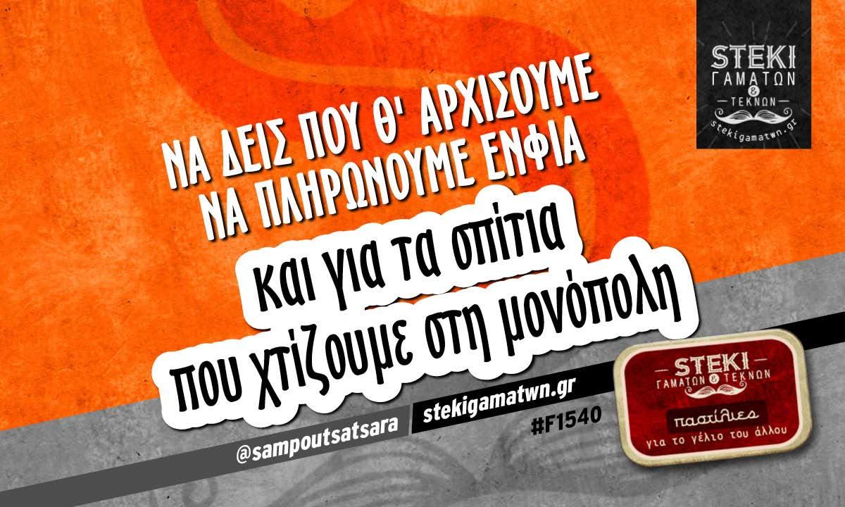Να δεις που θ' αρχίσουμε να πληρώνουμε ΕΝΦΙΑ  @sampoutsatsara