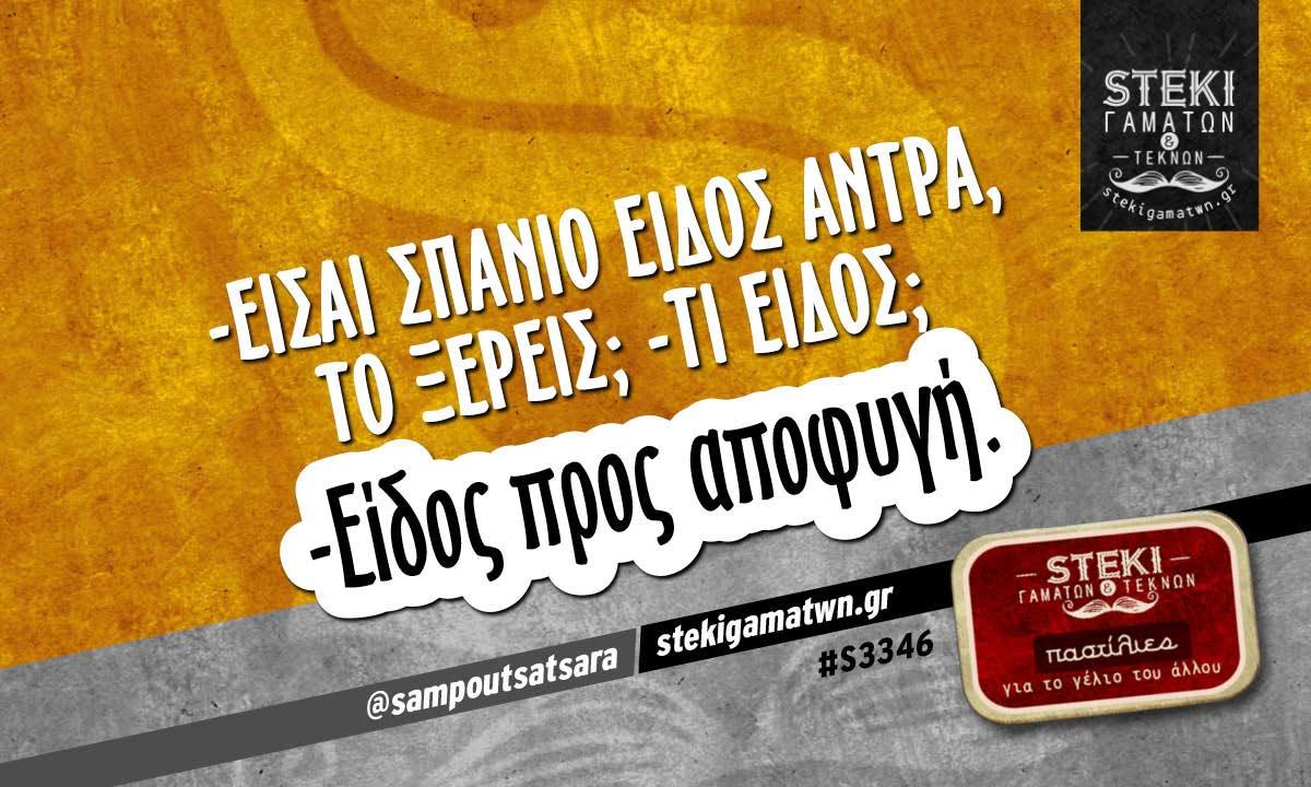 -Είσαι σπάνιο είδος άντρα @sampoutsatsara