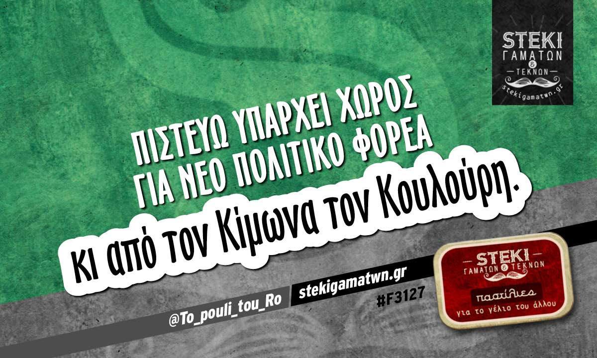 Πιστεύω υπάρχει χώρος για νέο πολιτικό φορέα  @To_pouli_tou_Ro