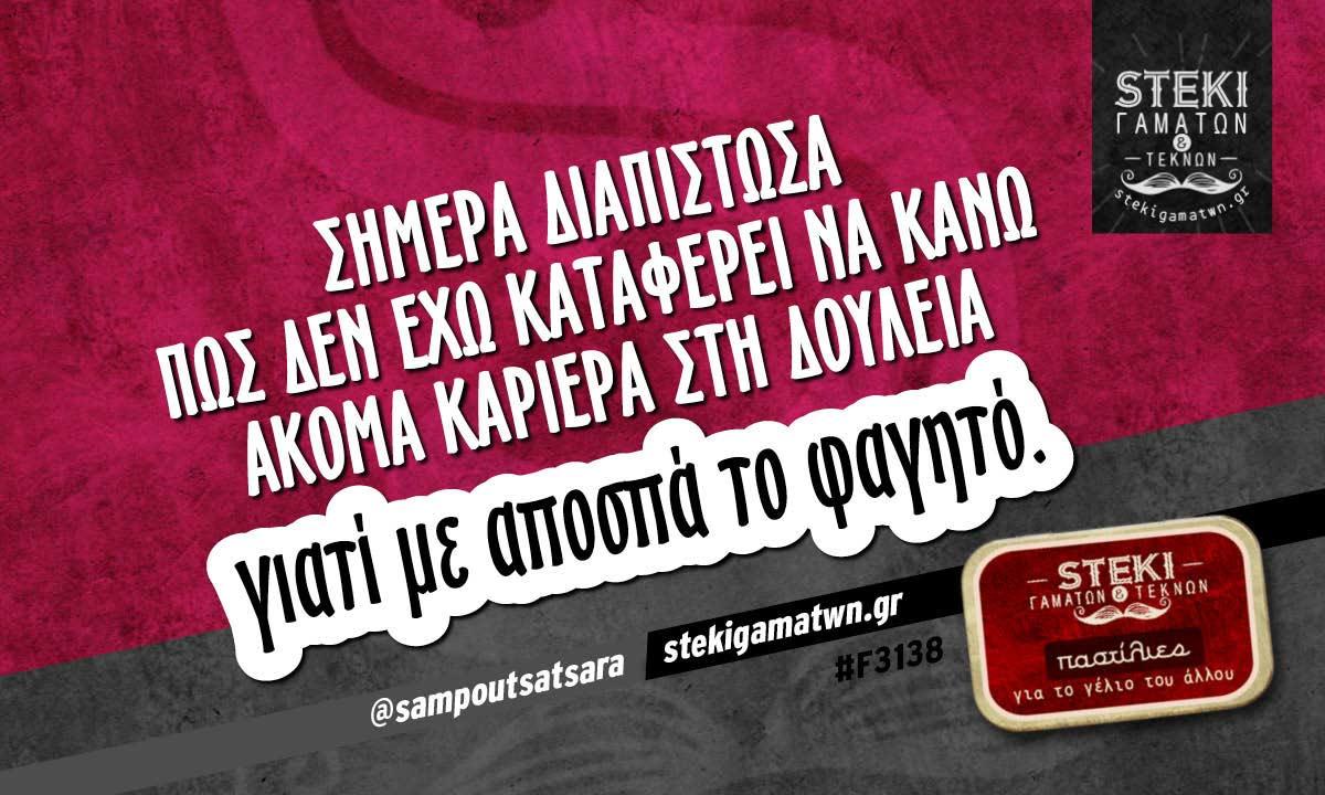 Σήμερα διαπίστωσα  @sampoutsatsara
