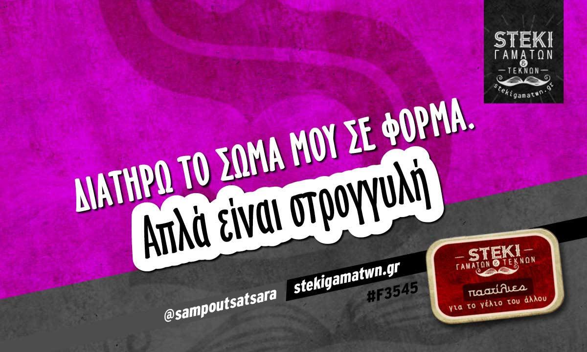 Διατηρώ το σώμα μου σε φόρμα. @sampoutsatsara