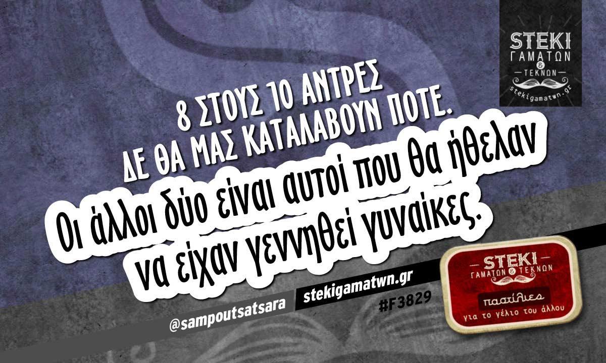 8 στους 10 άντρες @sampoutsatsara