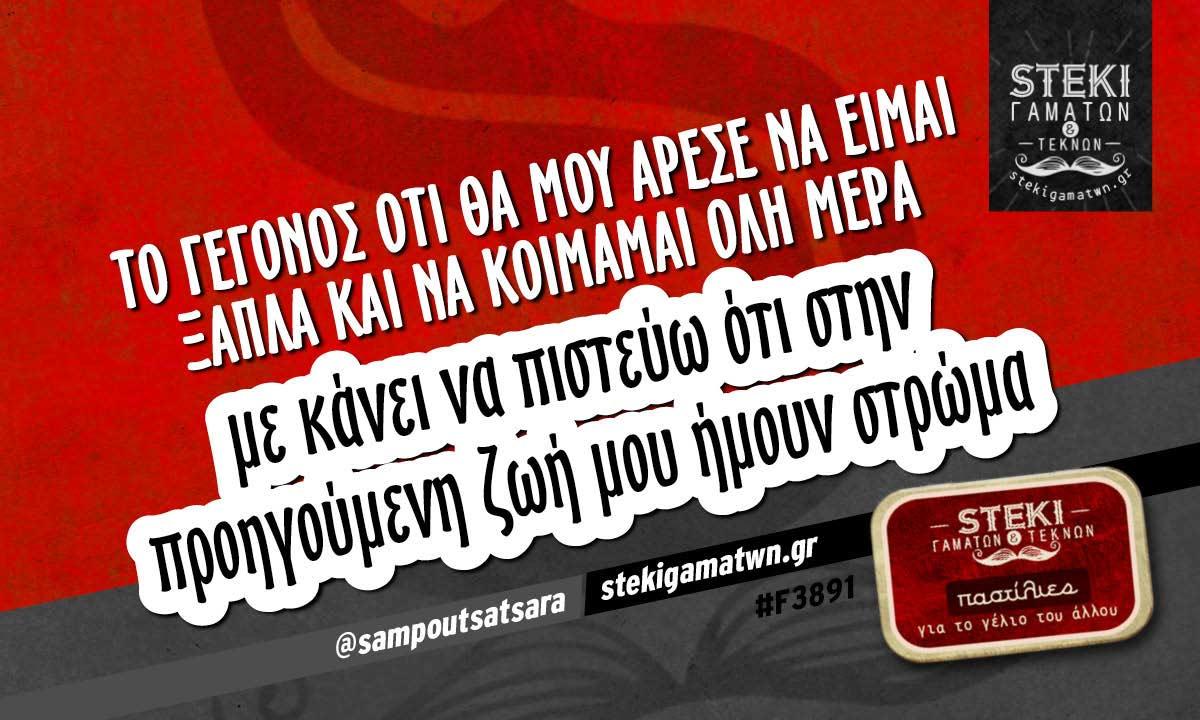 Το γεγονός ότι θα μου άρεσε να είμαι ξάπλα  @sampoutsatsara