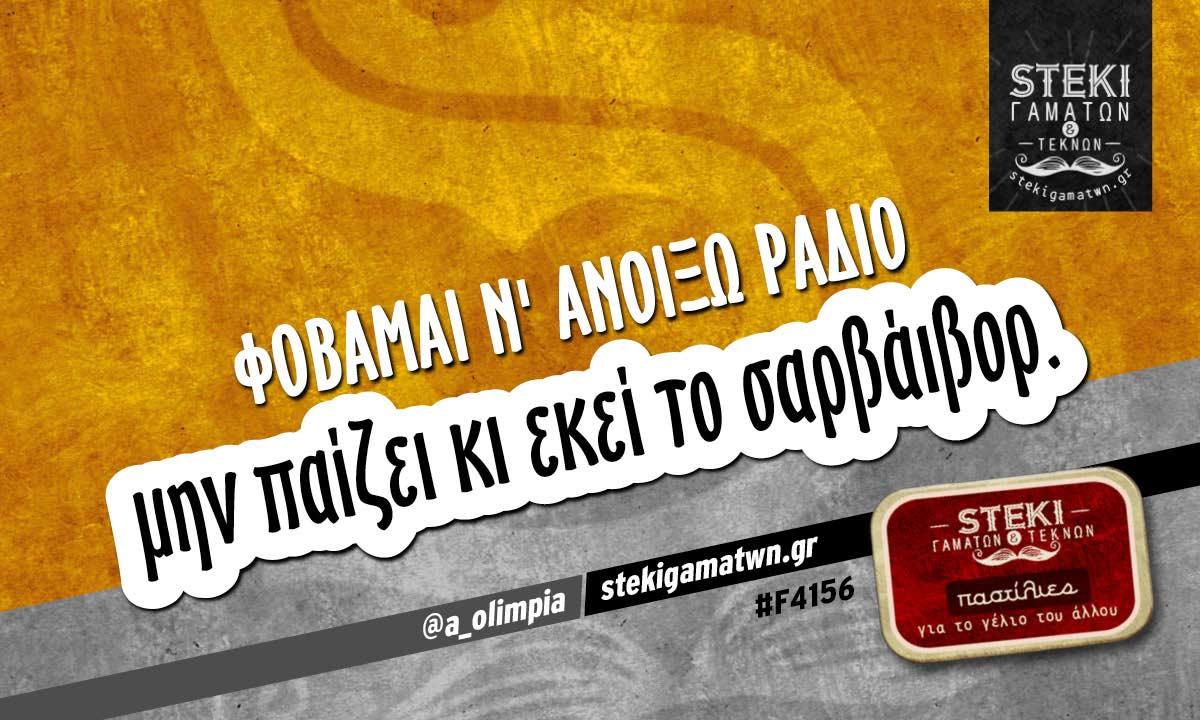 Φοβάμαι ν' ανοίξω ράδιο  @a_olimpia