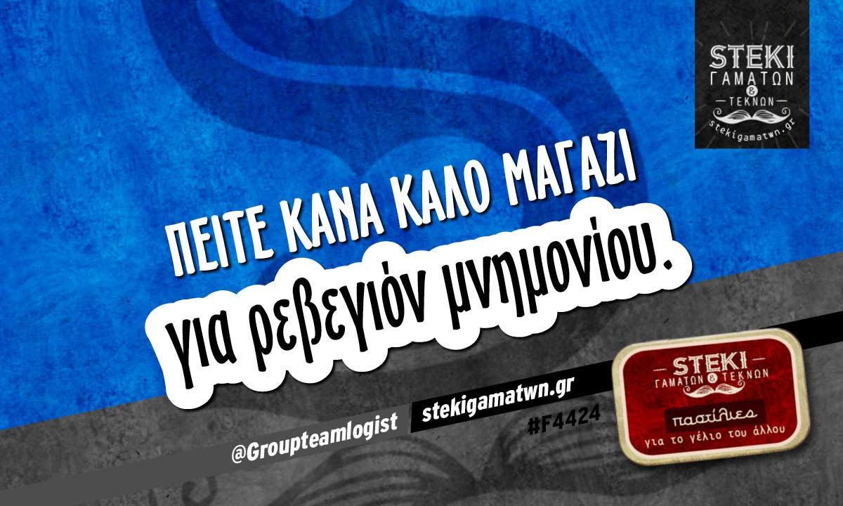 Πείτε κάνα καλό μαγαζί  @Groupteamlogist