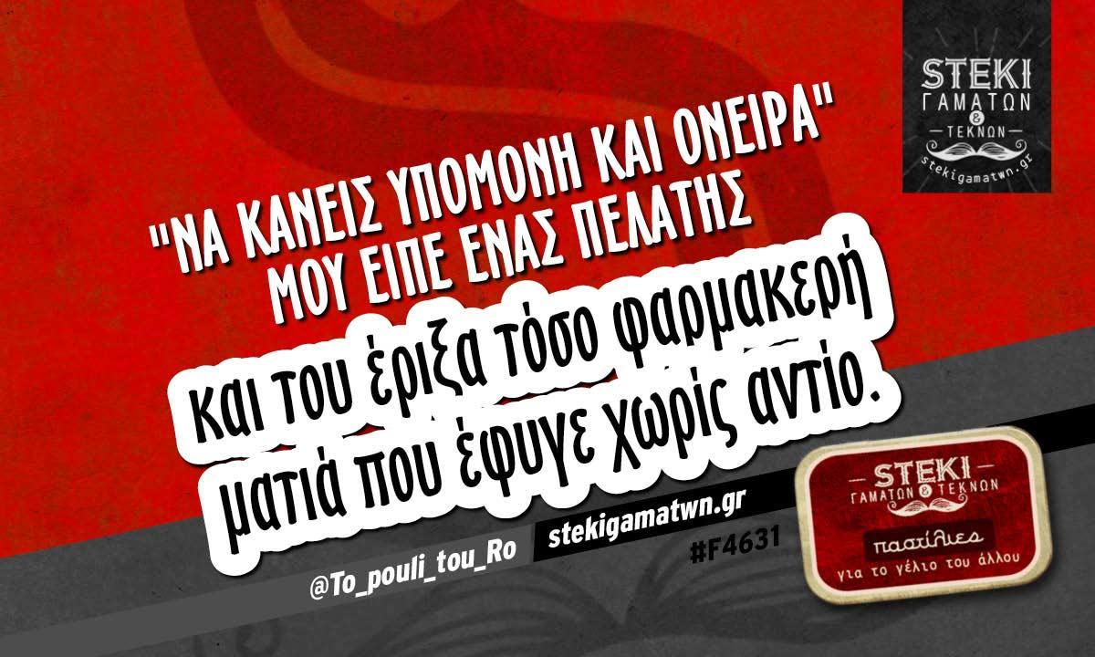 """""""Να κάνεις υπομονή και όνειρα""""  @To_pouli_tou_Ro"""