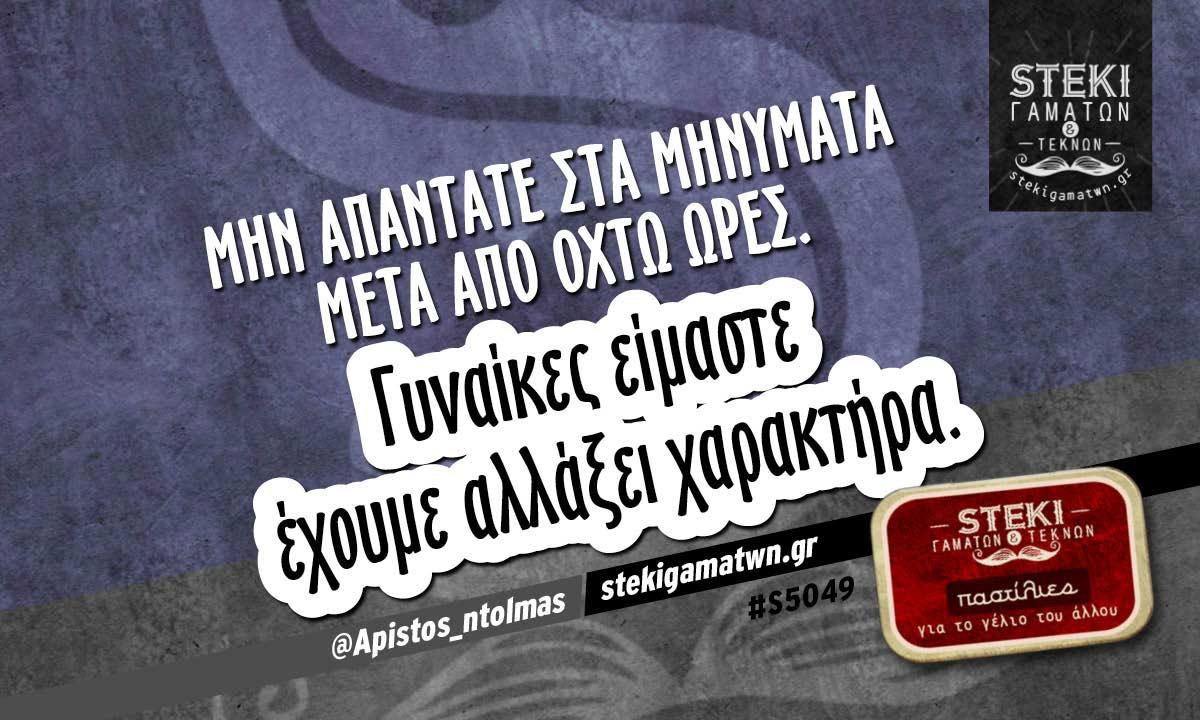 Μην απαντάτε στα μηνύματα  @Apistos_ntolmas