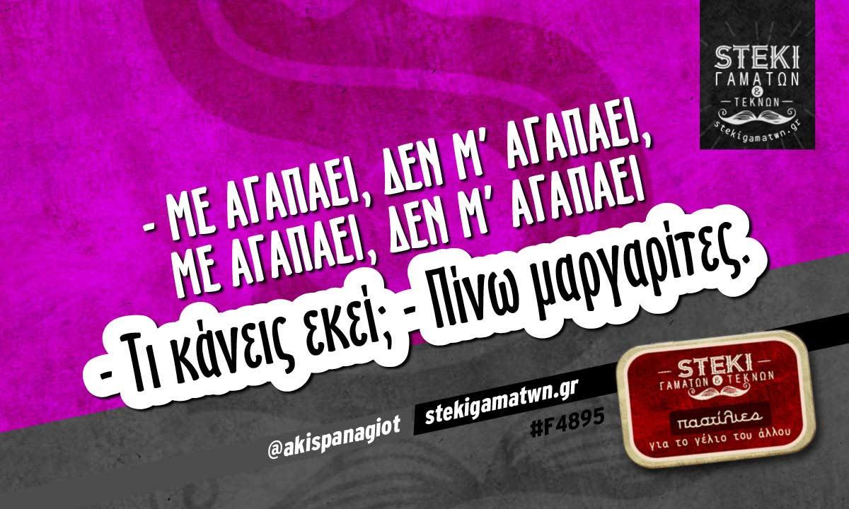 – Με αγαπάει, δεν μ' αγαπάει @akispanagiot